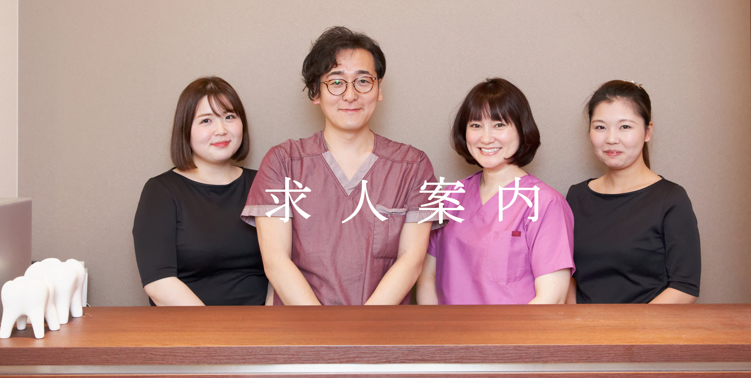 江東区亀戸駅の歯科助手・受付求人