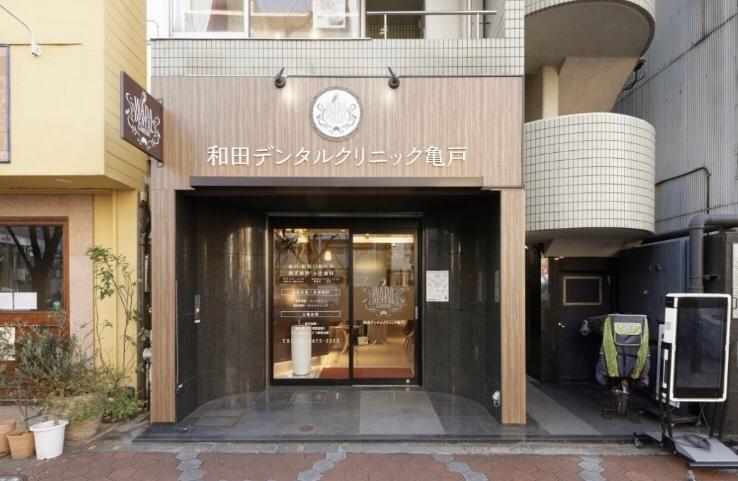 江東区亀戸の歯医者、和田デンタルクリニック亀戸の2020年のご挨拶