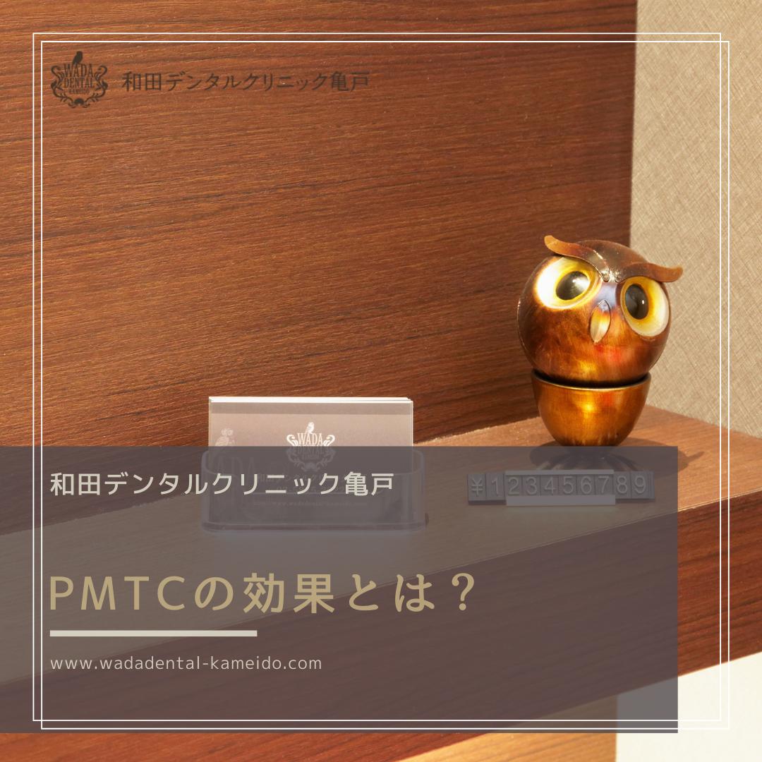 PMTCの効果とは